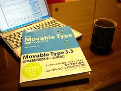 MovableType標準ハンドブック